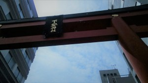 下谷神社の